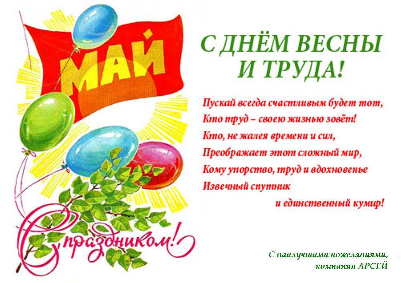Пожелания и поздравления с праздником труда